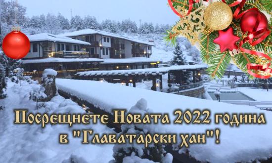 Посрещнете новата 2022 годиан в Главатарски хан